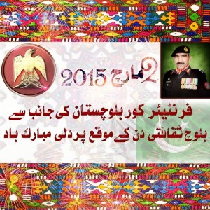 IG Fc Message on Baloch Culture Day