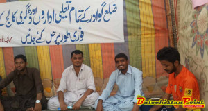 Gwadar Students Protest Against Educational Problems