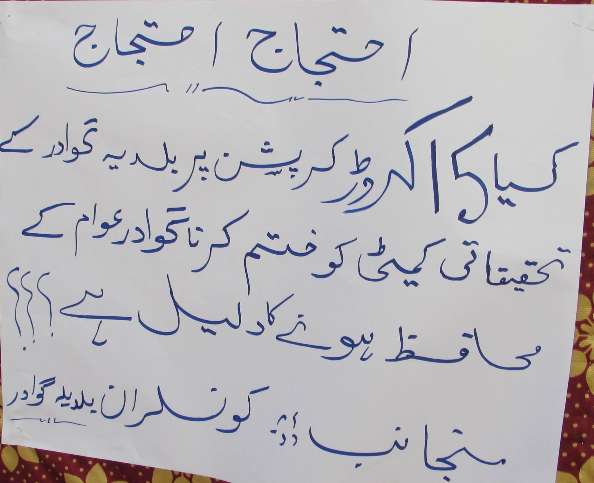 Gwadar Protest (2)
