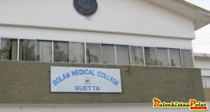 Illegal Seats Allocation in Bolan Medical College